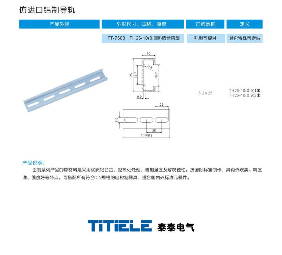 广州导轨源头直供厂家,导轨