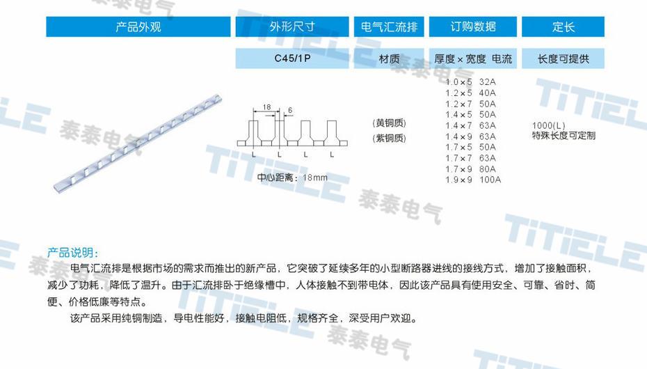 官方匯流排便宜 誠信經營「樂清市泰泰電氣供應」