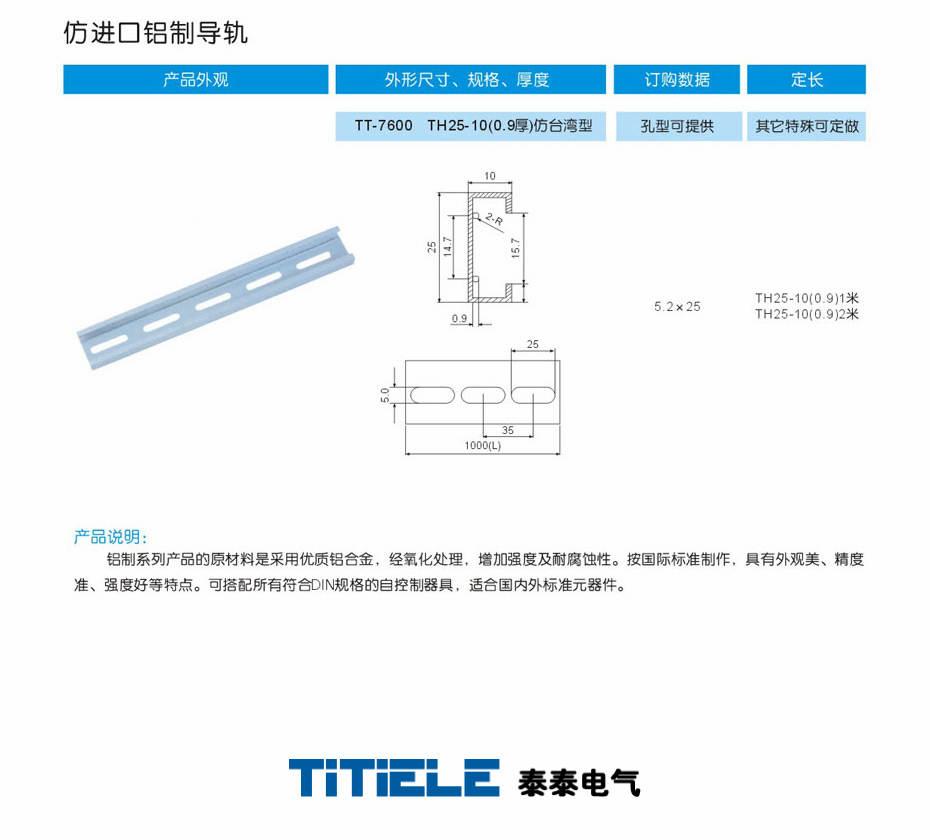 上海配電箱導軌價格 服務為先「樂清市泰泰電氣供應」