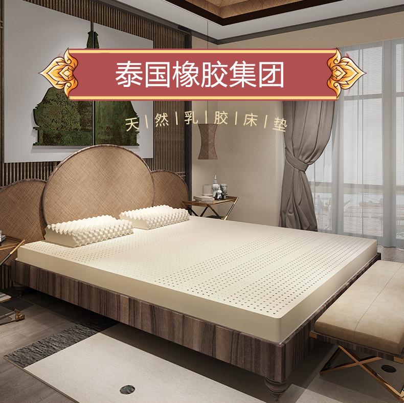 湖北优质乳胶床垫畅销全国 值得信赖「泰国泰橡集团(中国)供应」