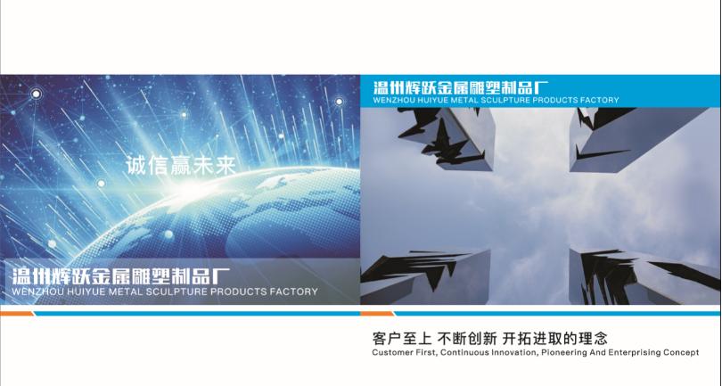 本地不锈钢雕塑销售厂家 欢迎咨询「温州辉跃金属制品供应」