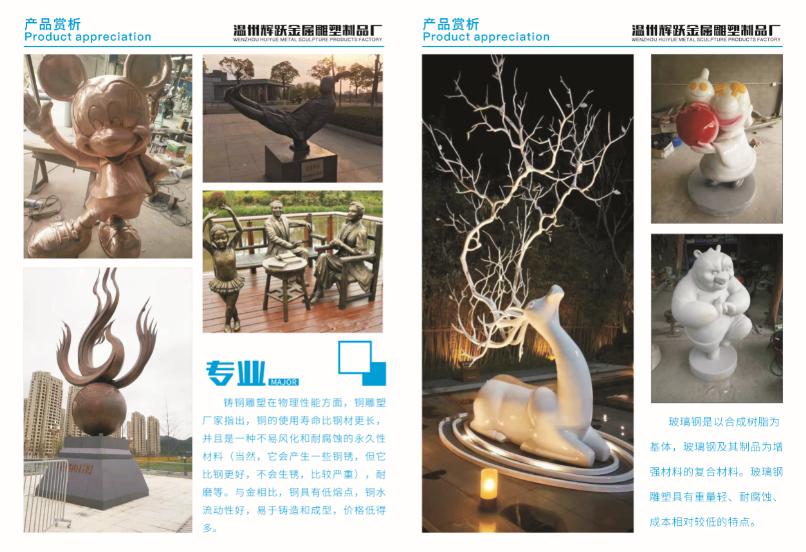 四川省雕塑制造 创新服务「温州辉跃金属制品供应」