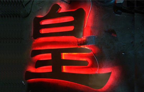 杭州专业发光字值得信赖,发光字