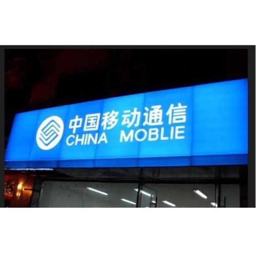 文成广告招牌哪家强 诚信为本「温州翔云广告供应」