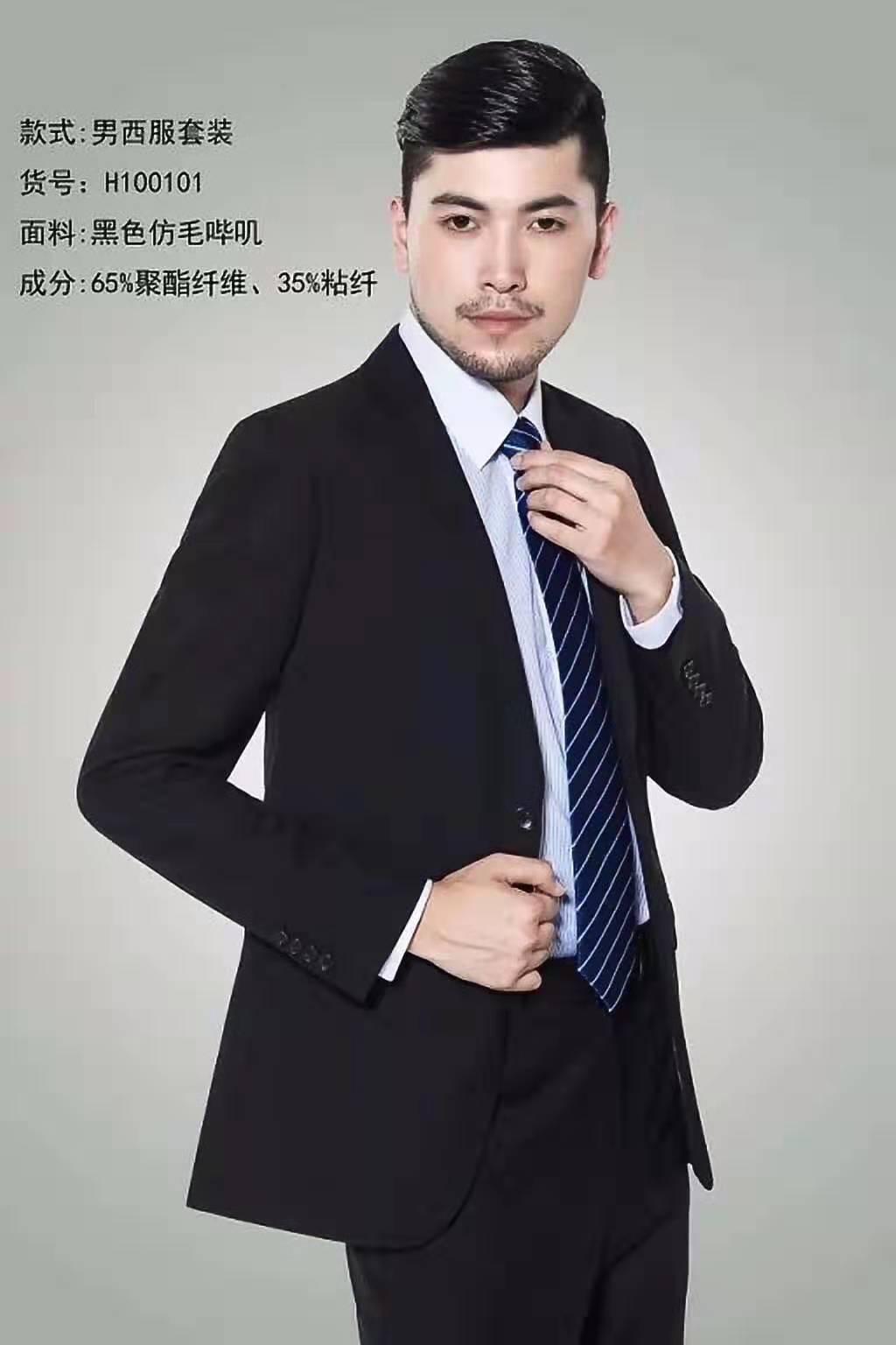 昆山办公室西服 客户至上「宁波市宁森服饰供应」