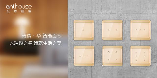 南京投资智能家居开店赚钱吗 深圳市艾特智能科技供应