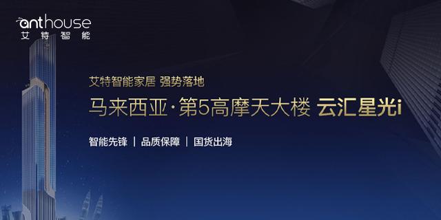 寧夏智能家居多少錢「深圳市艾特智能科技供應」