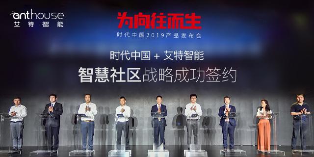 南京全屋智能家居公司 深圳市艾特智能科技供应