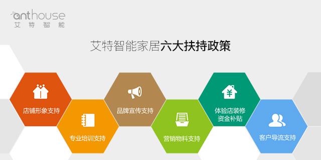 杭州中高端智能家居加盟有哪些品牌 深圳市艾特智能科技供应