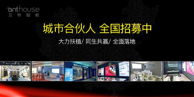 鄭州全屋智能家居加盟市場前景 深圳市艾特智能科技供應