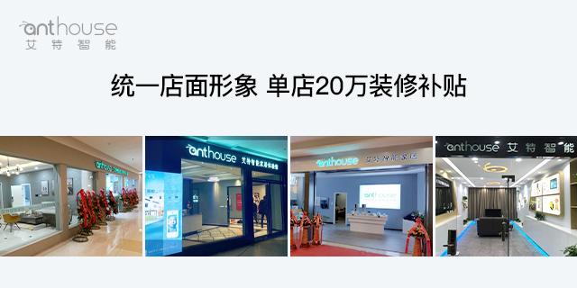 河北智能家居加盟市场前景 深圳市艾特智能科技供应