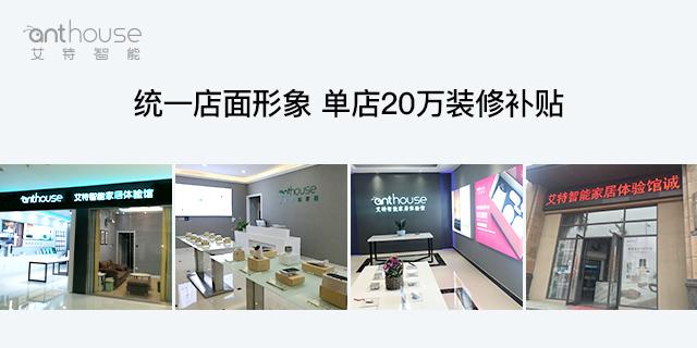 云南智能家居加盟有哪些品牌「深圳市艾特智能科技供应」