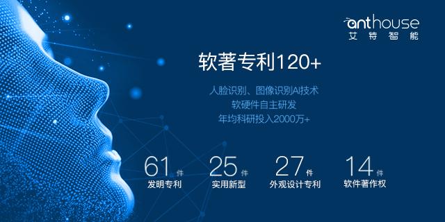 南宁智能家居加盟多少钱 深圳市艾特智能科技供应