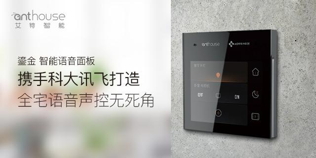 郑州别墅智能家居系统哪家好 深圳市艾特智能科技供应