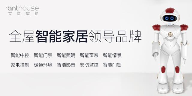 上海全屋智能家居系统品牌推荐 深圳市艾特智能科技供应