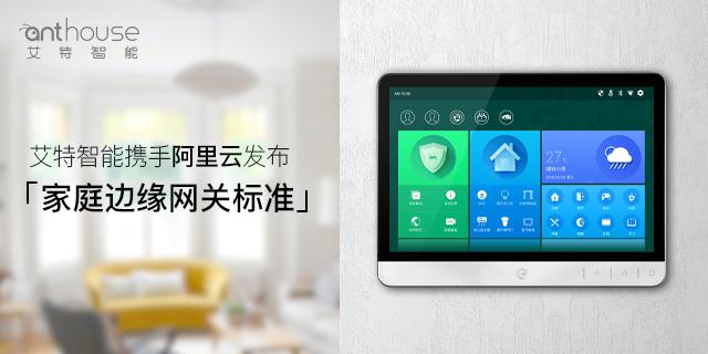 鄭州全宅智能家居系統品牌「深圳市艾特智能科技供應」
