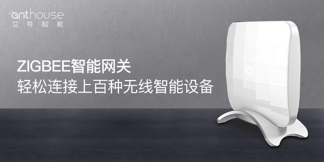 郑州全屋智能家居系统品牌「深圳市艾特智能科技供应」