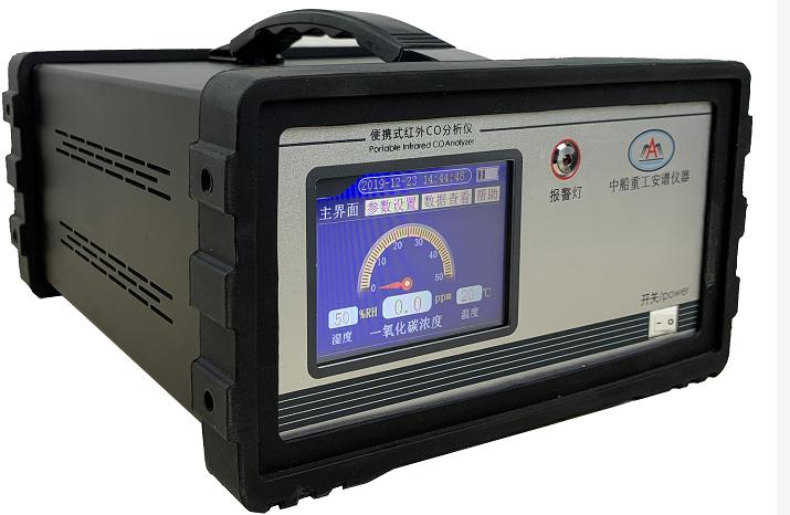 云南自动便携式CO分析仪报价 服务为先 中船重工安谱(湖北)仪器供应