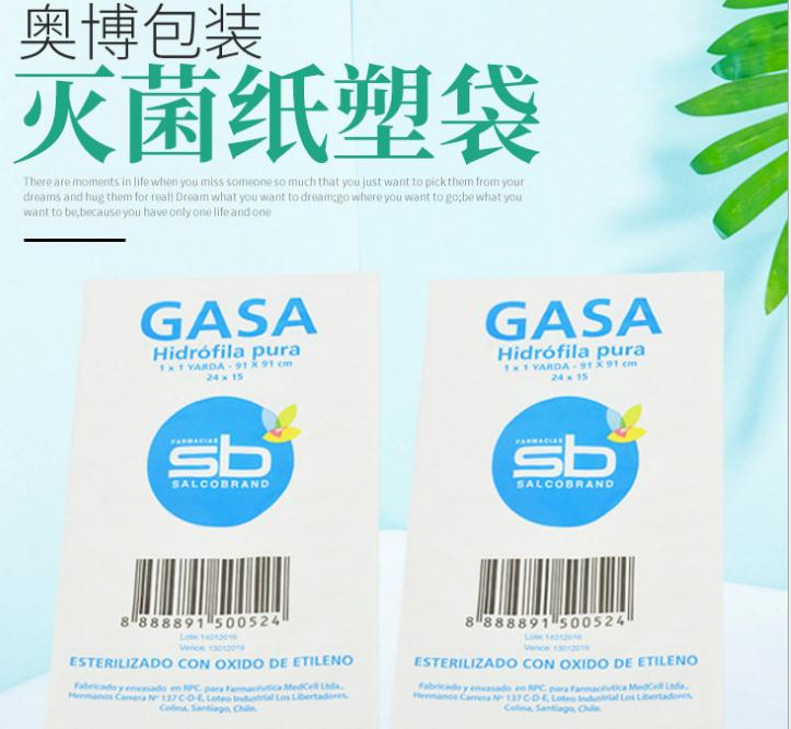 腕带标签厂「泰州奥博包装材料供应」