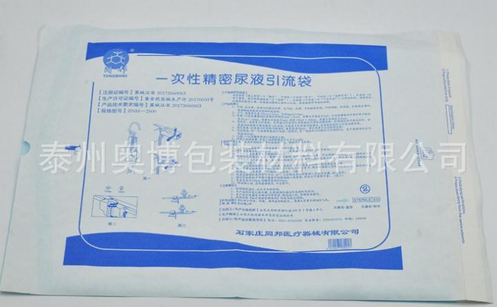 珠海医用标签「泰州奥博包装材料供应」
