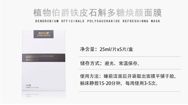 陕西补水型护肤品 值得信赖 百香国际生物科技供应