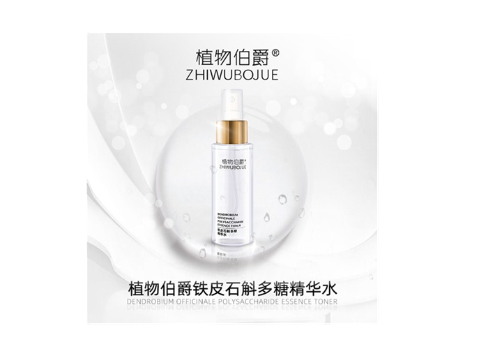 山西百香国际植物伯爵护肤品厂家生产 欢迎来电 百香国际生物科技供应