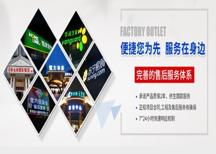 闸北区户外楼体发光字专业安装 服务为先「上海棒彩广告供应」