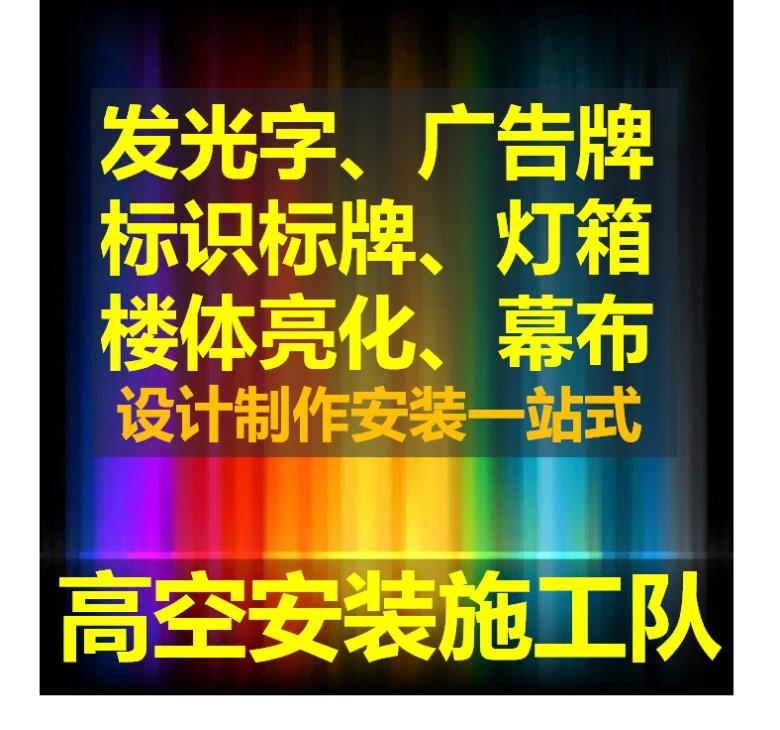 宝山区高空灯箱安装施工高空安装队,灯箱安装施工