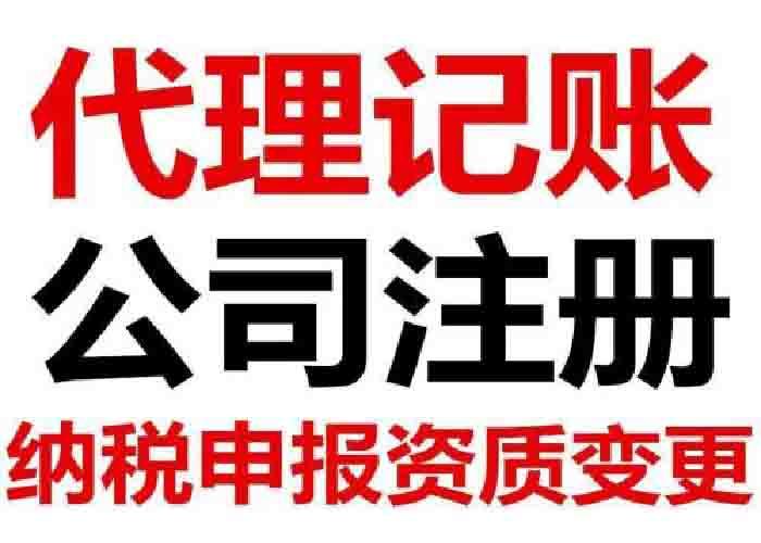 四川财税记账电话 推荐咨询 成都盘石广告供应