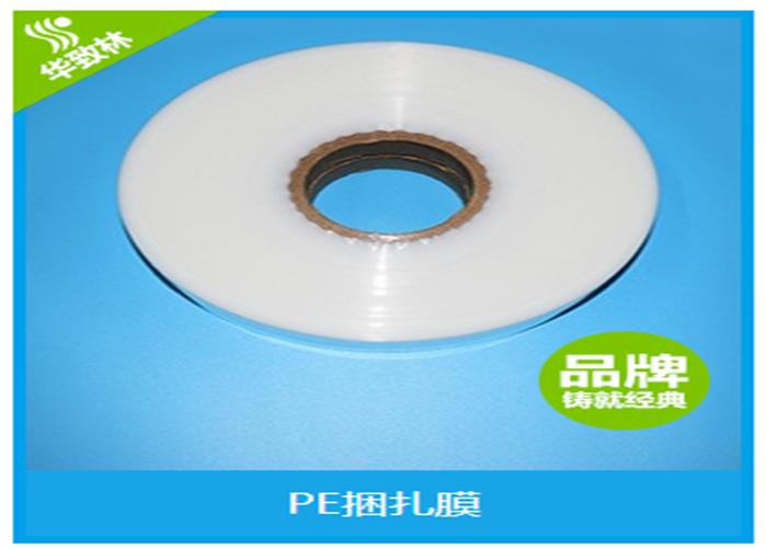 遼寧聚乙烯捆扎膜價格,捆扎膜