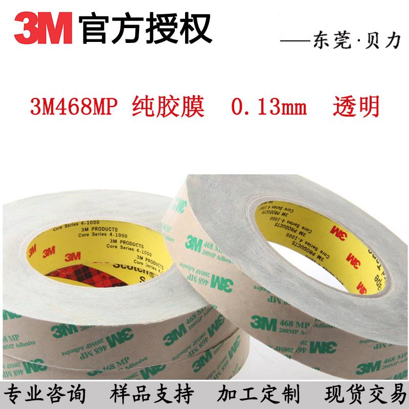 防护海绵冲型胶,胶