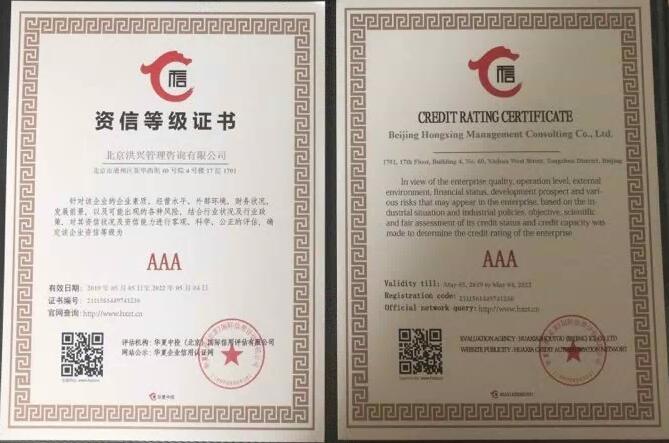 动物实验室认证 北京洪兴管理咨询供应