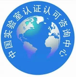 青浦区17025认证实验室,17025