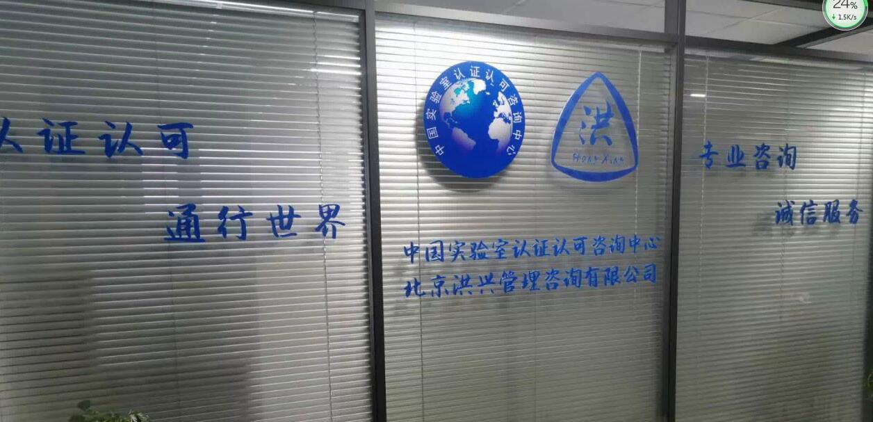 江西iso15189实验室 北京洪兴管理咨询供应
