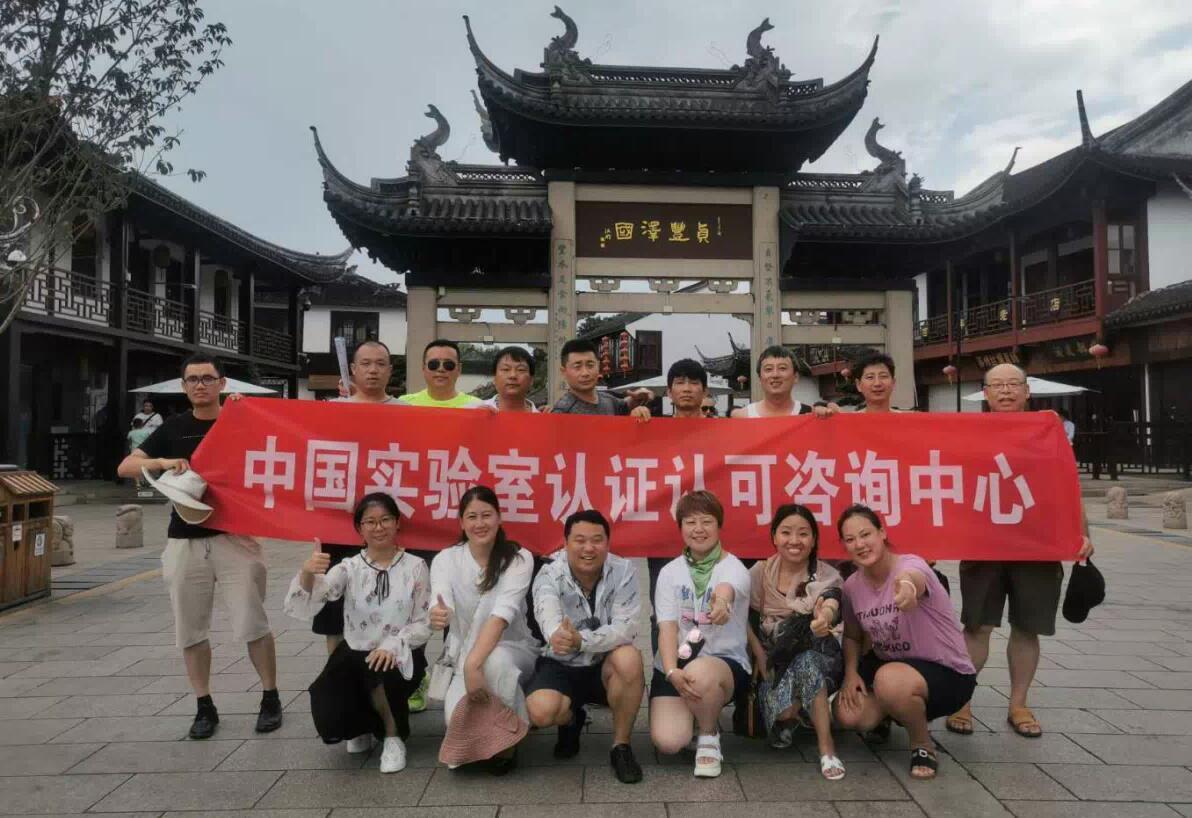 云南15189環境實驗室認可 北京洪興管理咨詢供應