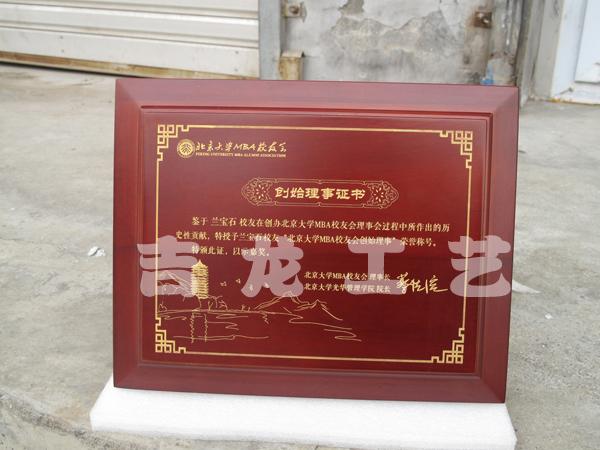 吉林實木獎牌定制 服務為先「北京吉龍東澤商貿供應」