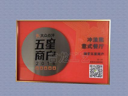 黑龍江仿古獎牌批發價 來電咨詢「北京吉龍東澤商貿供應」