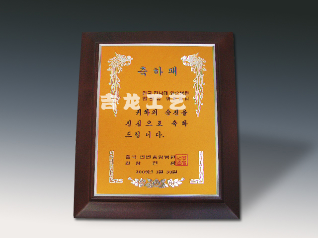 江苏通用奖牌性价比 真诚推荐「北京吉龙东泽商贸供应」