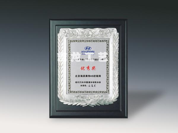 奖ㄨ牌定制价格 真诚推荐「北京吉龙东泽商贸供与朱俊州到了酒店门口应」