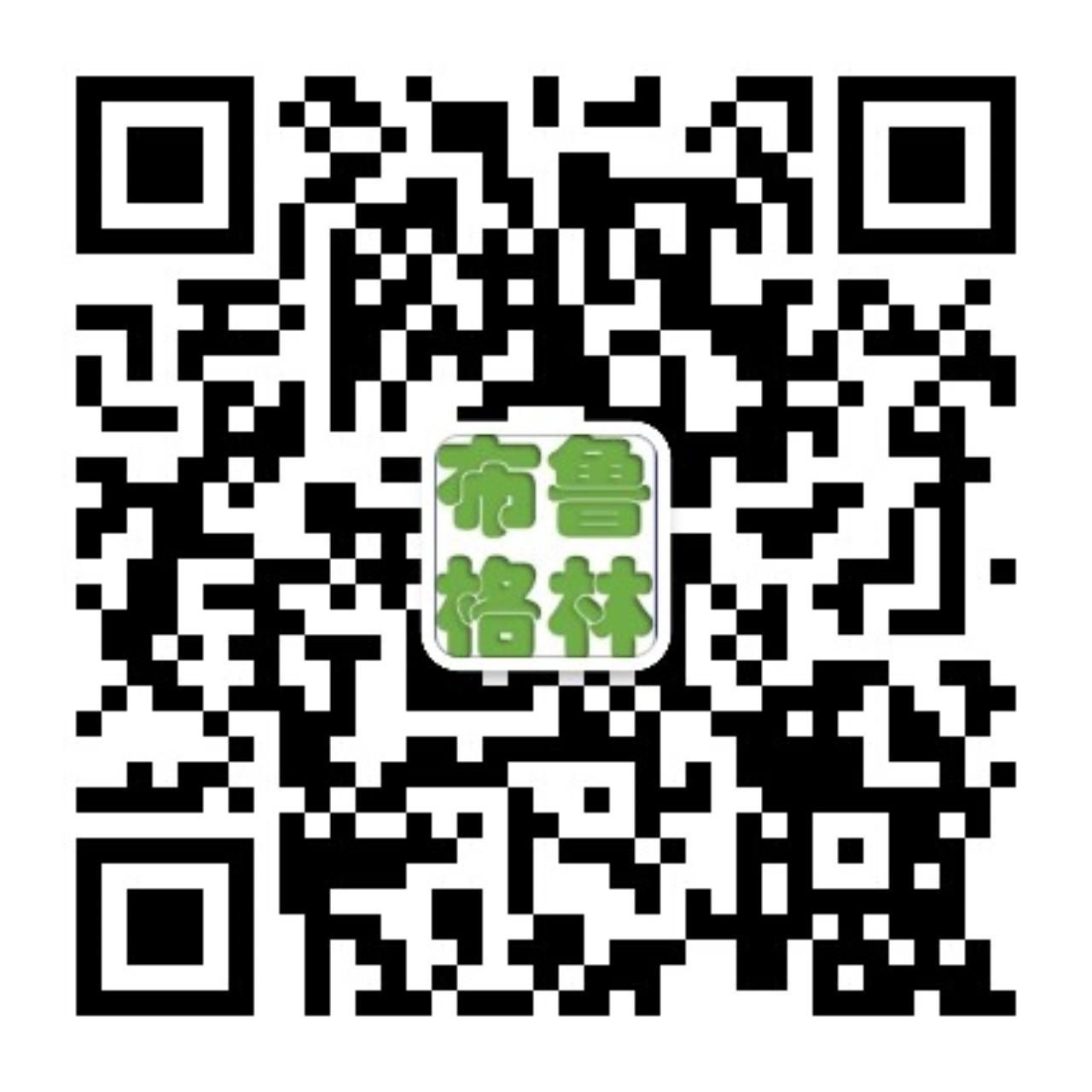 深圳市布鲁格林实业有限公司