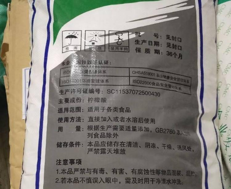 云南檸檬酸廠家