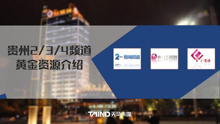 贵州靠谱的电视广告价格政策「 四川中视轩辕广告供应」