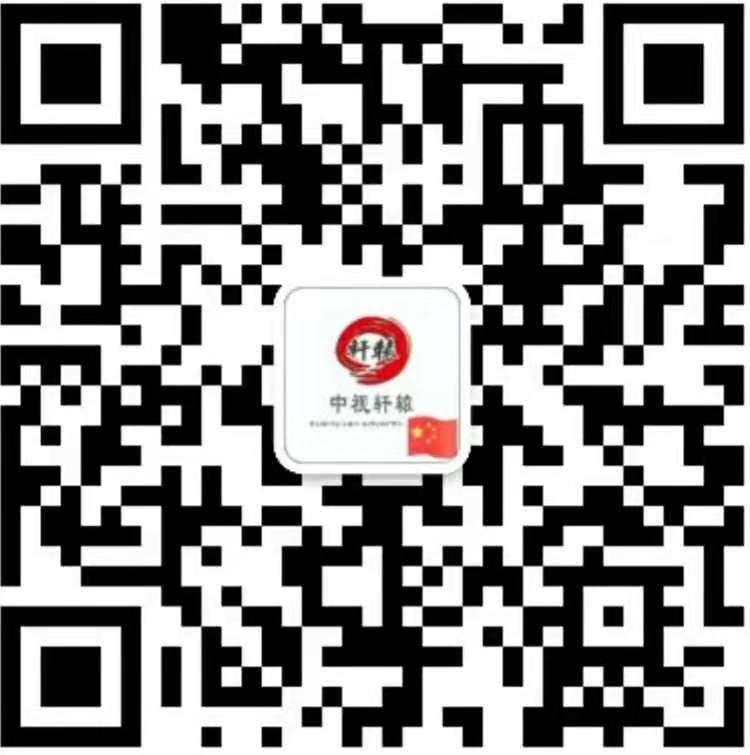 四川中視軒轅廣告有限公司