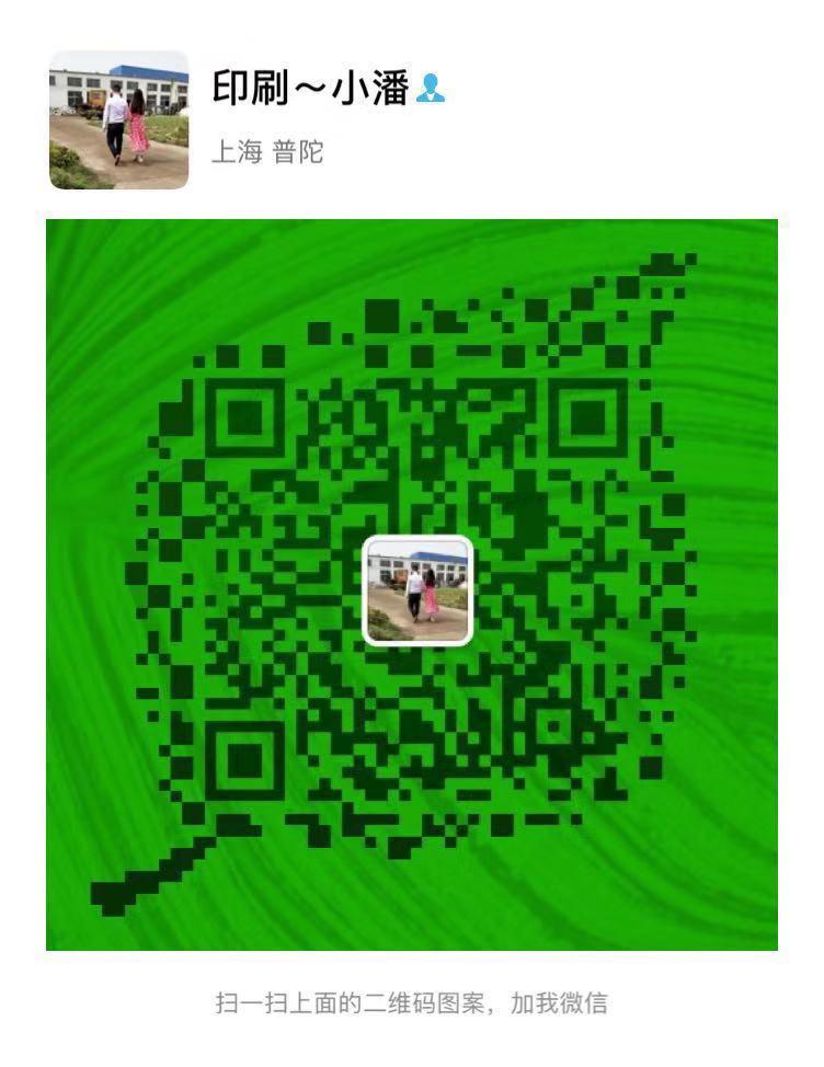 上海纯色印务科技有限公司