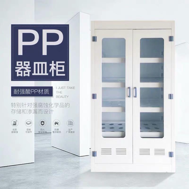 PP药品柜PP器皿柜厂家直销价,PP器皿柜