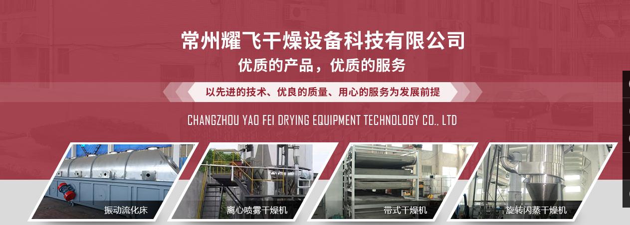 辽宁卧式多室流化床干燥机结构 来电咨询 常州耀飞干燥设备供应