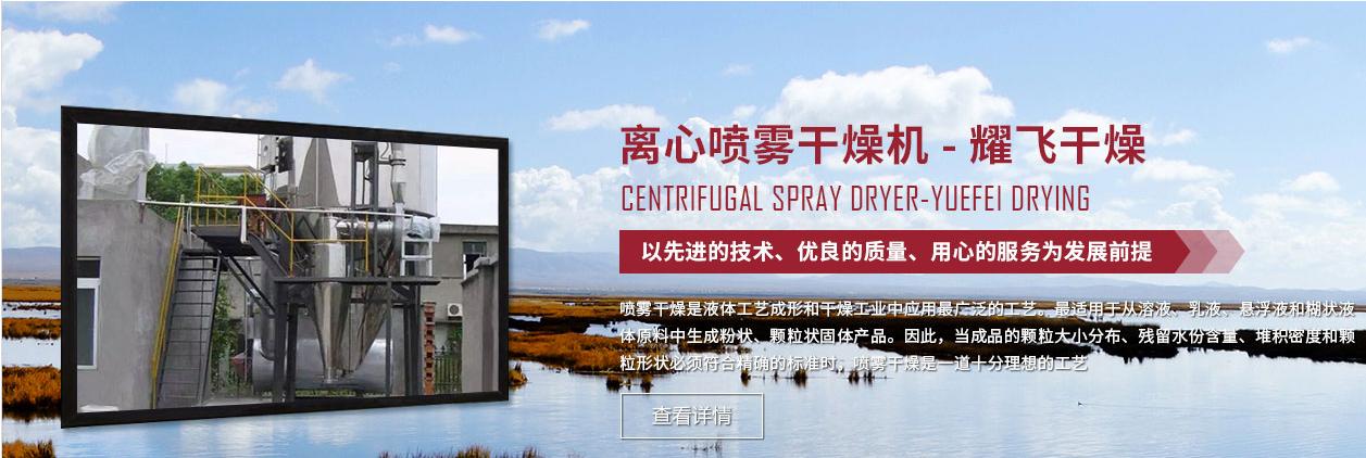 福建中草药带式干燥机销售厂家 欢迎来电 常州耀飞干燥设备供应