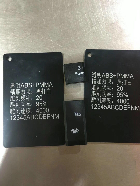 廣州PA6鐳雕特價,鐳雕
