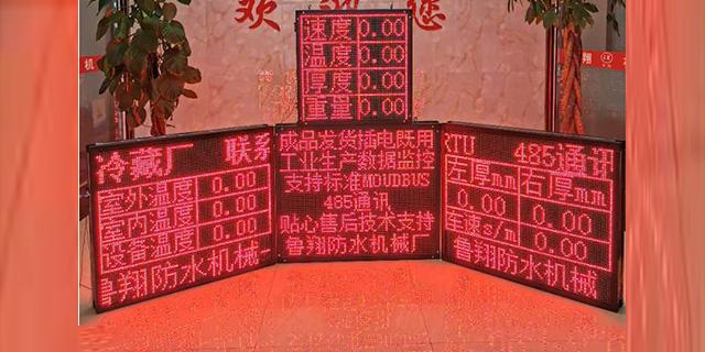 户外工业LED屏供应商家,工业LED屏