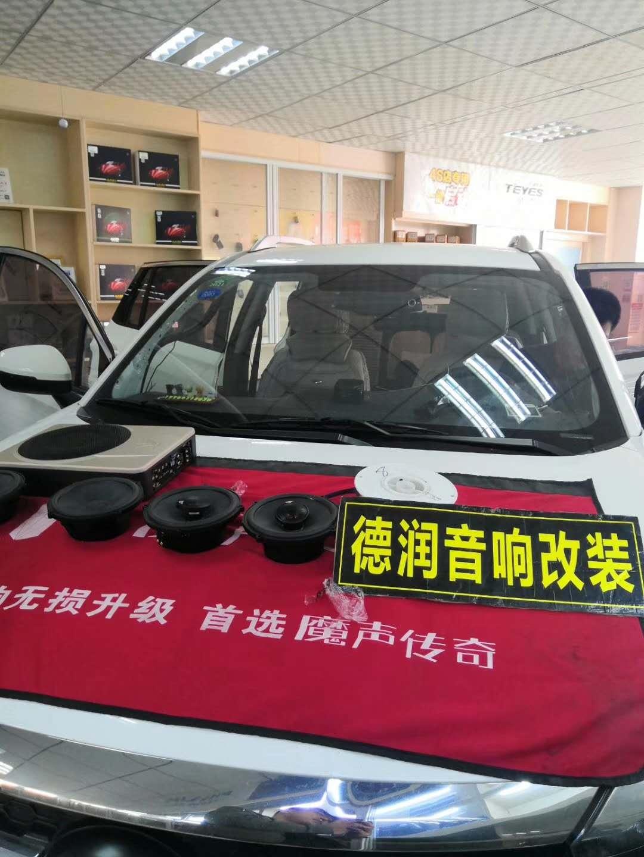 車載音響改裝電話「德閏汽車電子用品供應」